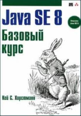 Кей С. Хорстманн -  Java SE 8. Базовый курс