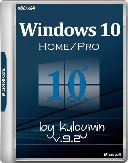 Windows 10 Home/Pro x86/x64 by kuloymin v.9.2 ESD (RUS/2017)