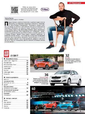 Автомир №21 (май 2017) Россия