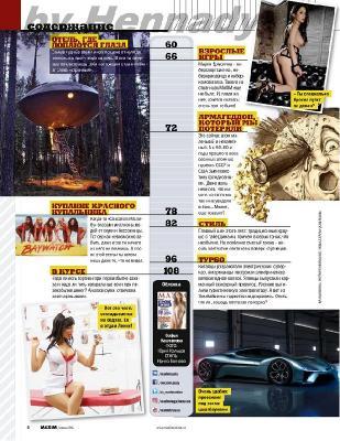 Maxim №6 (июнь 2017)