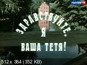Здравствуйте, я ваша тетя! (1975) HDTVRip от ImperiaFilm