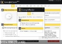 Abelssoft GoogleClean 2017.141 Retail ML/Rus Portable