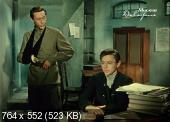 Испытательный срок (1960)