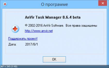 AnVir Task Manager 8.1.2 Final/ 8.6.4 Beta RePack (& Portable) by KpoJIuK