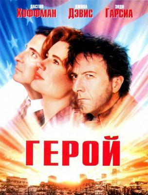Герой / Hero (1992) WEB-DL 1080p