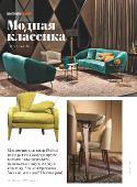 Salon-interior №01-09 [222-230] (Январь-Сентябрь) (2017) PDF