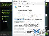 NVIDIA GeForce Desktop 388.00 WHQL + For Notebooks (2017) (x86-X64) [Multi/Rus]