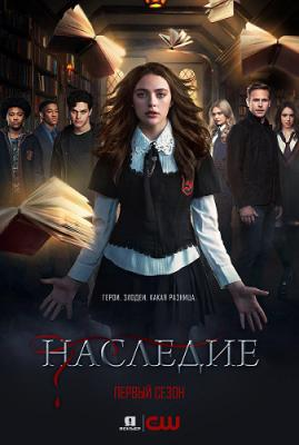 Наследие / Legacies [Сезон: 1, Серии: 1-7] (2018) WEB-DL 1080p | Newstudio