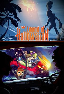 Легенда о Хэллоуиан / Legend of Hallowaiian (2018)